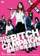 Stop The Bitch Campaign Enjo Kosai Bokumetsu Undo  (DVD) (Special Priced Edition)  (Japan Version)