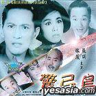 The Frightened Bird (VCD) (Hong Kong Version)