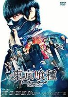 Tokyo Ghoul (2017) (DVD) (Normal Edition) (Japan Version)