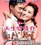 Natural Born Lovers (2012) (VCD) (Hong Kong Version)