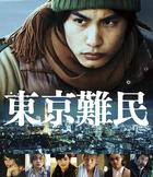 Refugees of Tokyo (Blu-ray) (Japan Version)