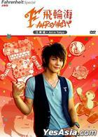 Fahrenheit Special - Jiro Wang (DVD) (Taiwan Version)