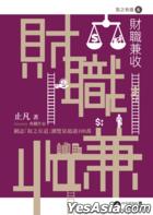 Cai Zhi Jian Shou