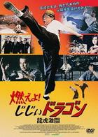 燃えよ! じじぃドラゴン 龍虎激闘 blu-ray & DVD BOX