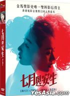 Soul Mate (2016) (DVD) (Taiwan Version)