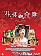 Memories Of Matsuko (DVD) (English Subtitled) (Hong Kong Version)