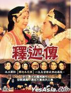 Shi Jia Chuan (DVD) (Taiwan Version)