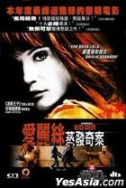 The Disappearance of Alice Creed (VCD) (Hong Kong Version)