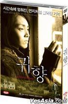 A Blind River (DVD) (Korea Version)