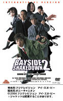 Odoru Daisousasen BAYSIDE SHAKEDOWN 2 - (THX Edition) (2 DVDs) (Japan Version - English Subtitles)