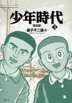 Shounen Jidai 3