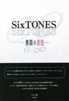 SixTONES -Mugen no Neiro-