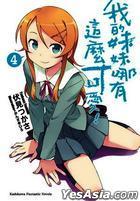 Wo De Mei Mei Na You Zhe Mo Ke Ai (Vol.4) (Fictions)