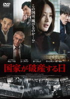 Default (DVD) (Japan Version)