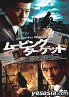 Moving Targets (DVD) (Special Edition) (Japan Version)
