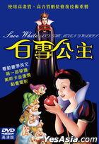 白雪公主 (1937) (DVD) (台灣版)