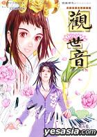 The Legend of Guan-yin (Vol.5) (End)