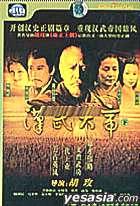 汉武大帝 (下部) (31-64集) (完) (中国版)
