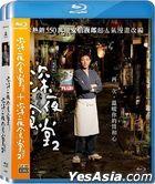 深夜食堂 電影版1+2套裝 (Blu-ray) (台灣版)