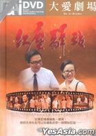 红尘驿站 (DVD) (完) (台湾版)