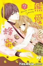 Honey come honey (Vol.7)