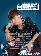 Tai Xing Jia Dao 1