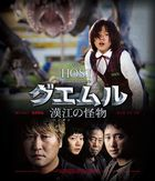 The Host (Blu-ray) (HD Edition) (Japan Version)