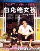 Bunny Drop (2011) (Blu-ray) (English Subtitled) (Hong Kong Version)