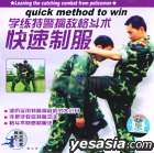 Learning The Catching Combat From Policeman - Quick Method To Win (VCD) (China Version)