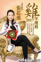 Qi Men Dun Jia Zhang Xin Xun2017 Ji Nian Yun Cheng
