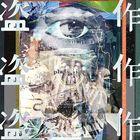 Tousaku  (Normal Edition) (Japan Version)