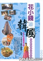 Hua Xiao Qian You Han Guo -  Yu Han Ju Chang Jing Lang Man Xiang Yu