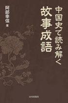chiyuugokushi de yomitoku koji seigo