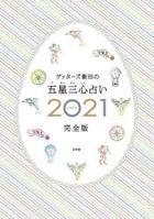 getsuta zu iida no gosei sanshin uranai nisennijiyuuichi kanzemban 2021 kanzemban