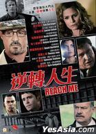 Reach Me (2014) (DVD) (Hong Kong Version)