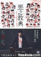 Lesson Of The Evil (2012) (DVD) (Taiwan Version)