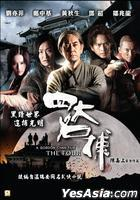 The Four (2012) (DVD) (Hong Kong Version)