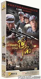 Bullet Hole (2011) (H-DVD) (Ep. 1-30) (End) (China Version)