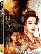 Lady Of The Dynasty (2015) (DVD) (Taiwan Version)