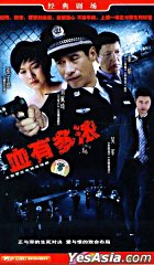 Xie You Duo Nong (VCD) (End) (China Version)