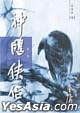 SHEN DIAO XIA LYU XIN XIU BAN  1-4  CE XIAO SHUO