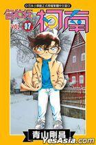Detective Conan(Vol.97)