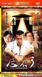 Wang Bu Le (H-DVD) (End) (China Version)
