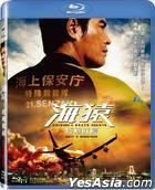 Umizaru 4 Brave Hearts (2012) (Blu-ray) (Taiwan Version)