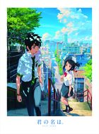 Your Name. (Blu-ray) (Special Edition) (English Subtitled) (Japan Version)