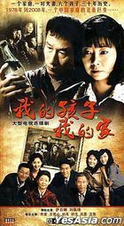 Wo De Hai Zi Wo De Jia (H-DVD) (End) (China Version)