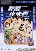 我愛夜來香 (1983) (Blu-ray) (香港版)