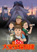 Shin SOS Dai Tokyo Tankentai (DVD) (English Subtitled) (Japan Version)