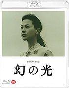幻之光  (Blu-ray) (英文字幕)(日本版)