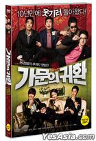 Marrying the Mafia 5 - Return of the Family (DVD) (Korea Version)